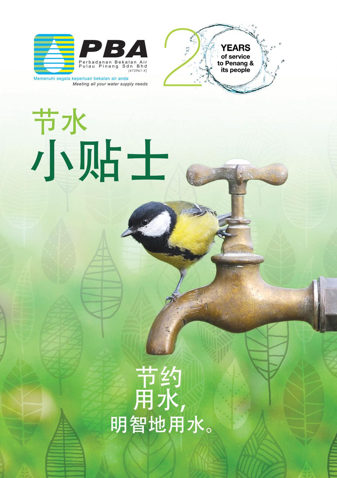 Water Saving Tips - Mandarin