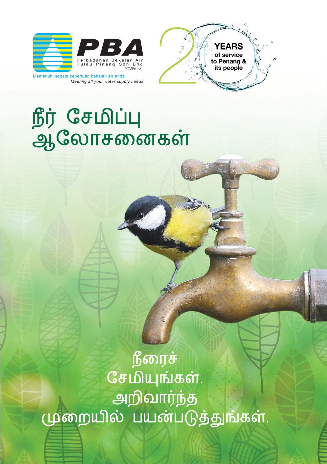 Water Saving Tips - Tamil